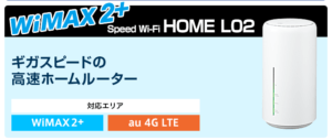ホームルーター L02