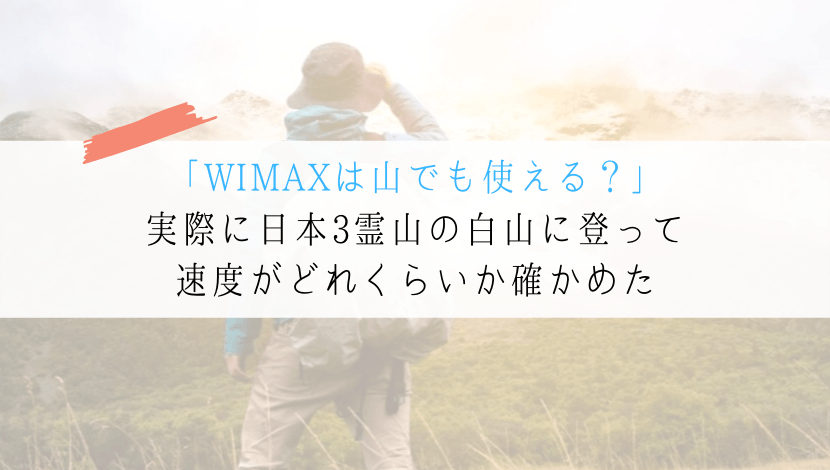 WIMAX 山