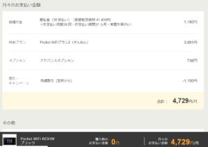 Y!mobile 料金図
