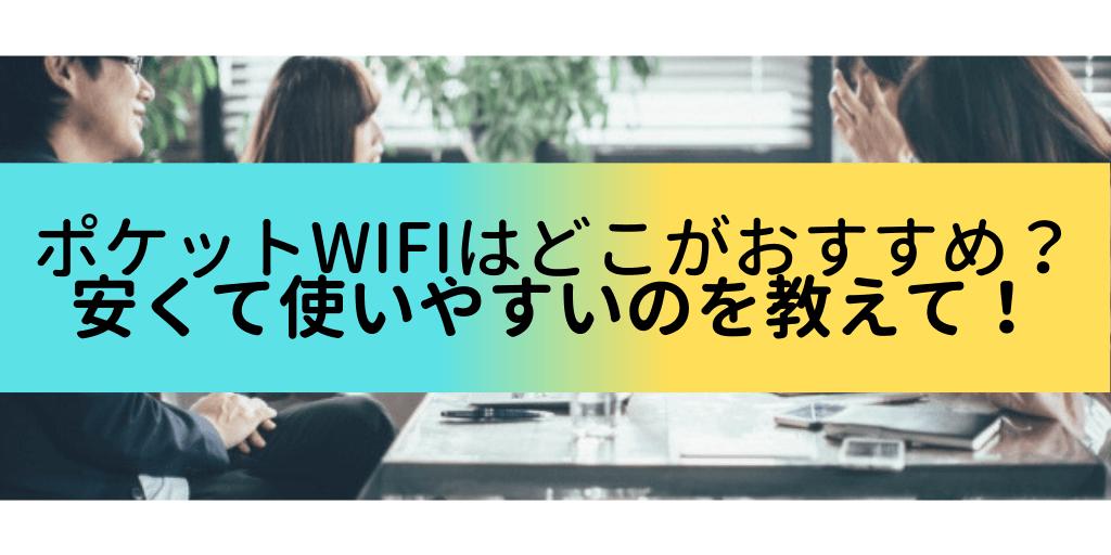 WIFI どこ