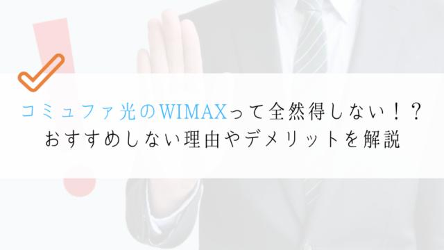 コミュファ光 WIMAX