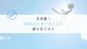 WIMAX 外