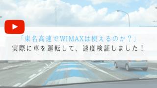 東名高速 WIMAX