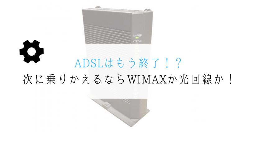 ADSL 乗り換え WIMAX
