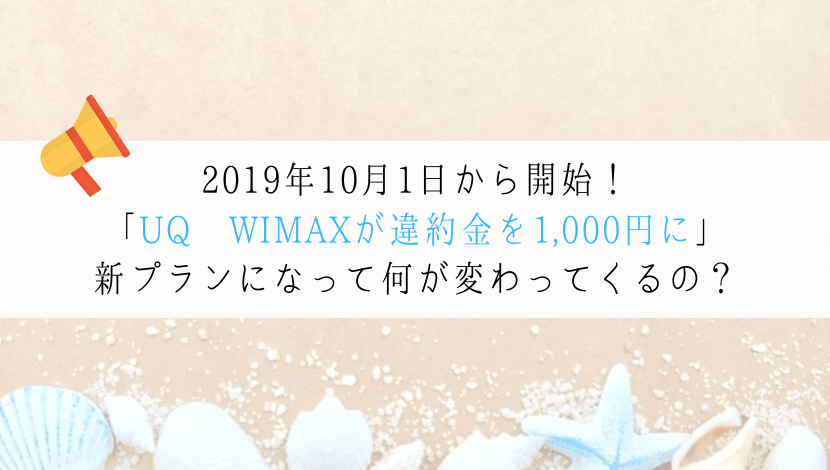 WIMAX 新ギガ放題