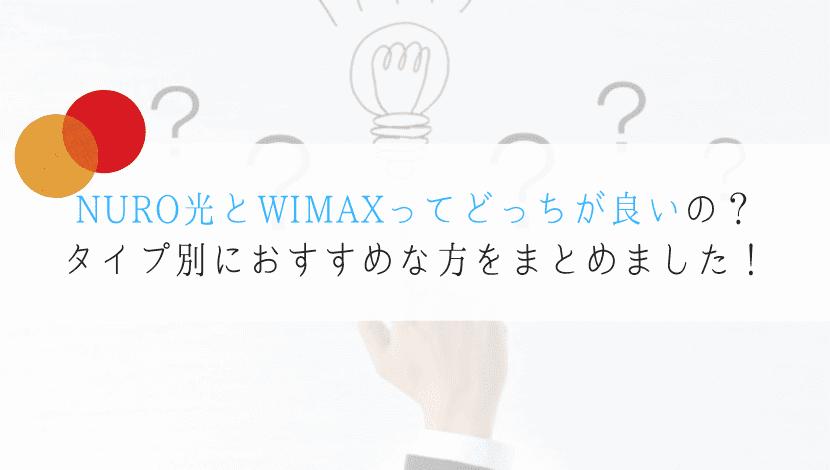 NURO光 WIMAX 比較