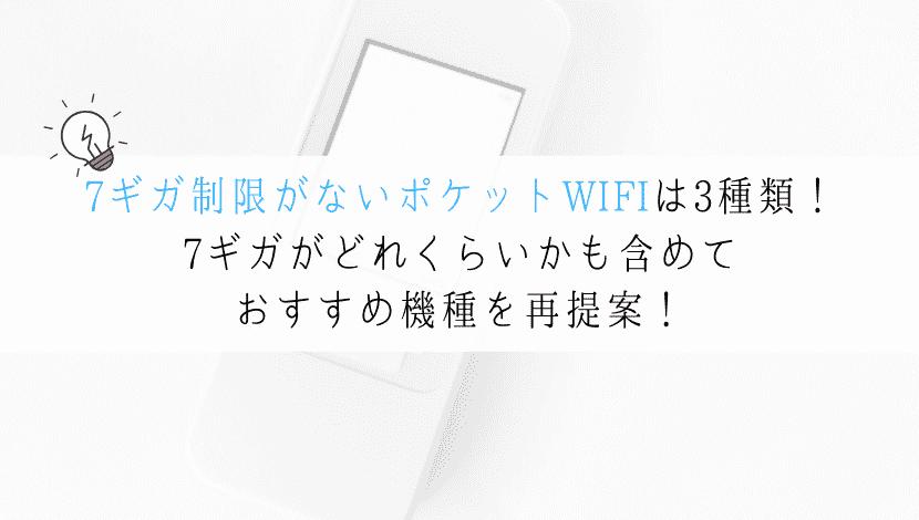 ポケットWIFI 7ギガ