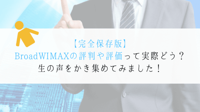 BroadWIMAX 評判 評価