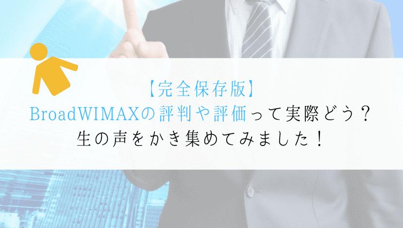 【2020年1月】BroadWIMAXの評判と評価をまとめてみた【ここが一番安いです】