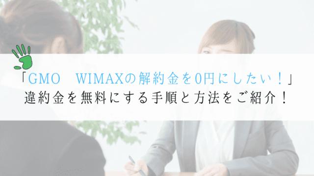 GMO WIMAX 解約 解約金