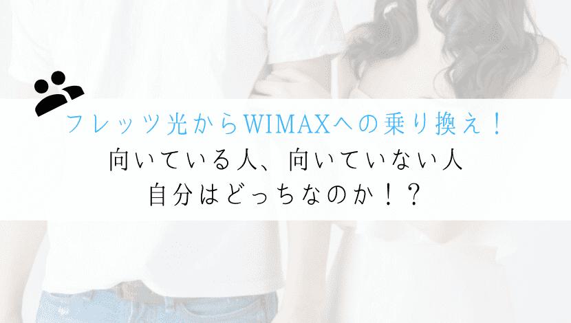 フレッツ光 WIMAX 乗り換え