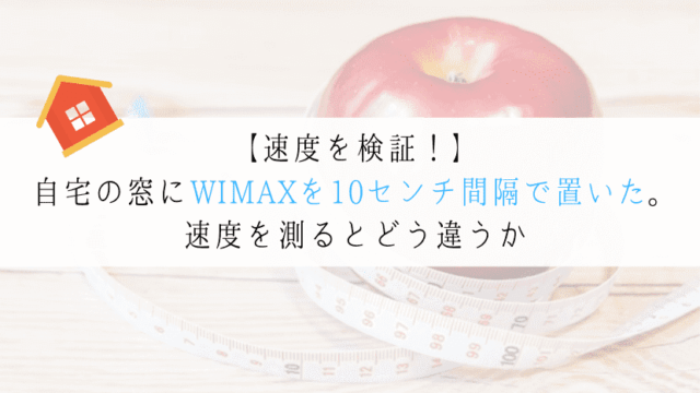 WIMAX 窓際