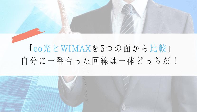 eo光 WIMAX 比較
