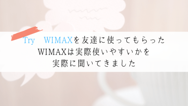 Try WIMAX,口コミ