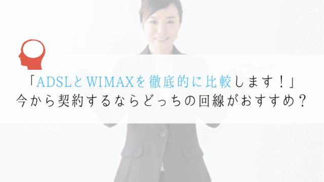 ADSL WIMAX 比較