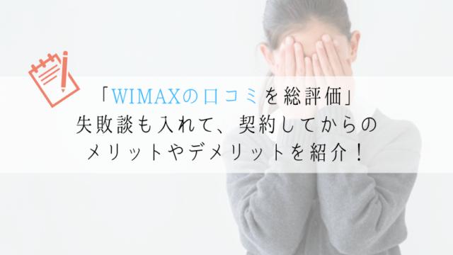 WIMAX 失敗 レビュー 口コミ
