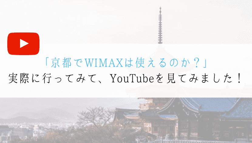 京都でWIMAXは使える?Youtubeを見れるか実際に検証!