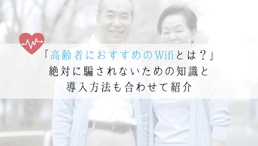 高齢者 おすすめ WIFI
