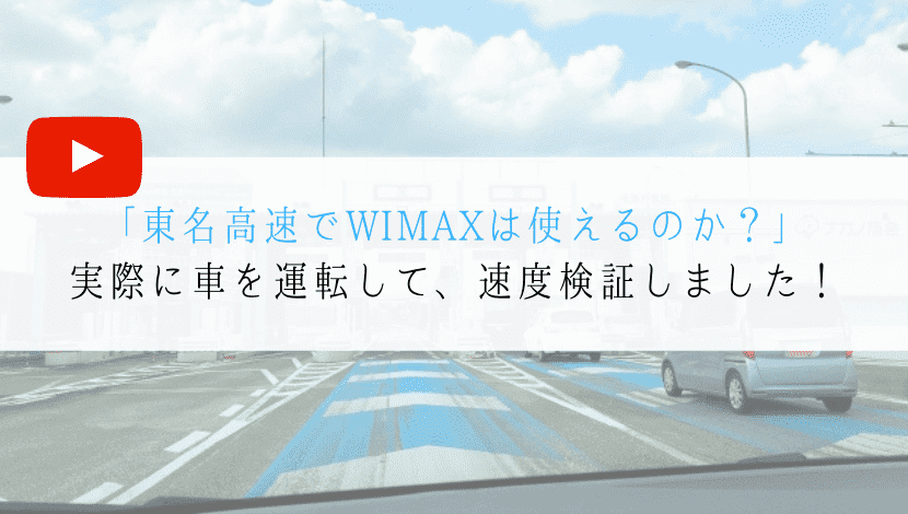 東名高速でWIMAX!時速120kmでYouTubeは見れるか?