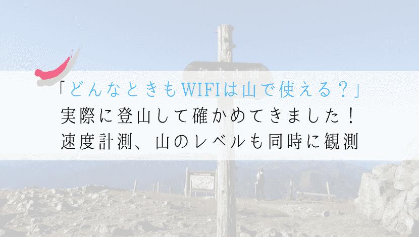 どんなときもWIFIは山でつながるか?【実際に登って検証!】