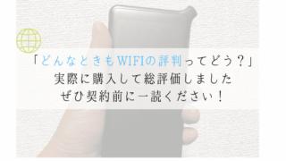 どんなときもWIFIの口コミと評判は?【実際に買い使ってみた】