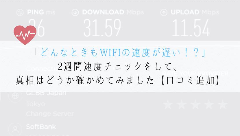 どんなときもWIFIは速度が遅い?【2週間速度チェックして検証】