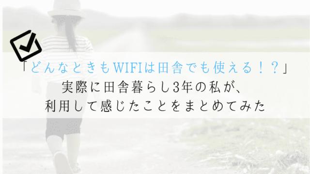 どんなときもWIFIは田舎で使える?【田舎暮らし3年の私が検証】