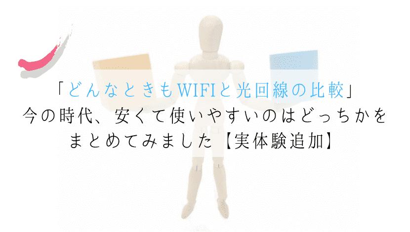 どんなときもWIFIと光回線を比較!【実際に使った体感から評価】