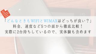 どんなときもWIFIとWIMAXを総合比較【2台持ちして検証】