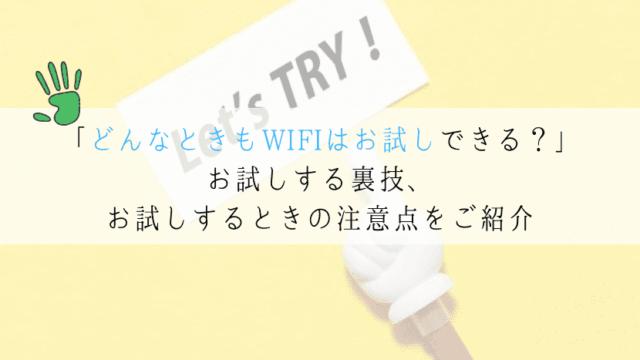 どんなときもWIFIは8日以内ならお試しで使える?【裏技を公開】