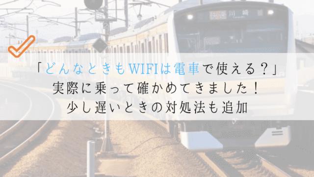 【実測】どんなときもWIFIは電車で使えるか、アニメを見続けてみた