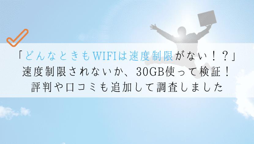 どんなときもWIFIに速度制限はない?実際に30GB使って検証!