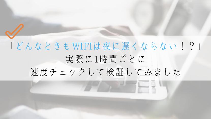 【検証】どんなときもWIFIが夜に遅いか実際に測ってみた!