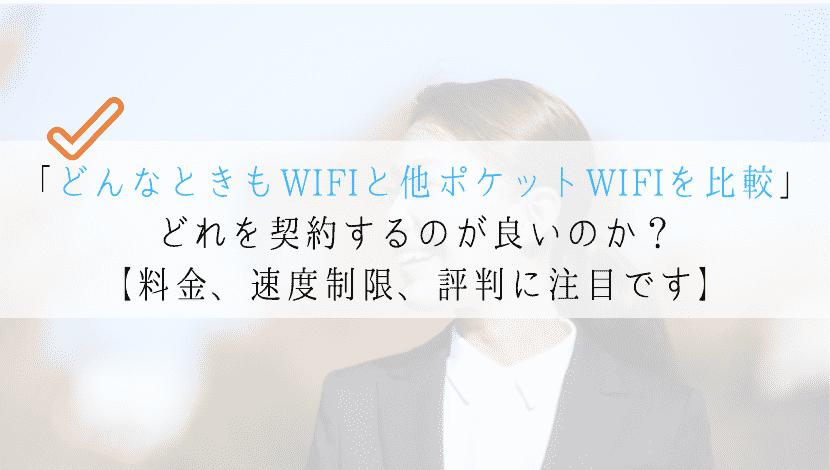 【2020年1月比較!】どんなときもWIFIと他キャリアでおすすめは?【9社で比べました】