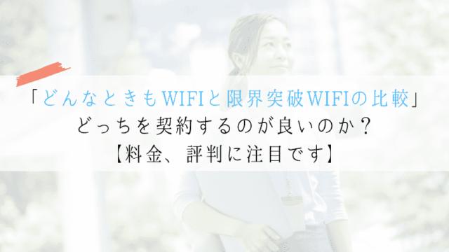 【どんなときもWIFIと限界突破WIFIを比較】契約すべきはどっち?