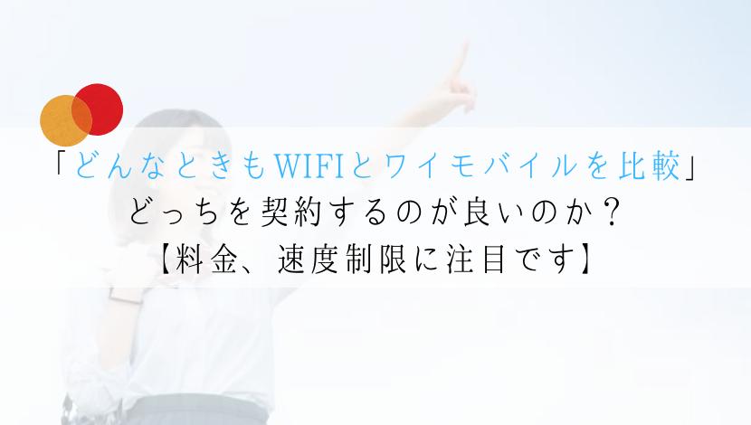 【どんなときもWIFIとワイモバイルを比較】どちらを契約すべきか?