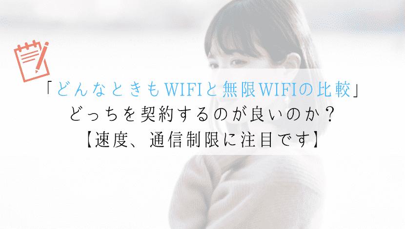 【どんなときもWIFIと無限WIFIを比較】どっちを契約すべき?