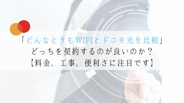 【どんなときもWIFIとドコモ光を比較】どっちを契約すべきか解説!