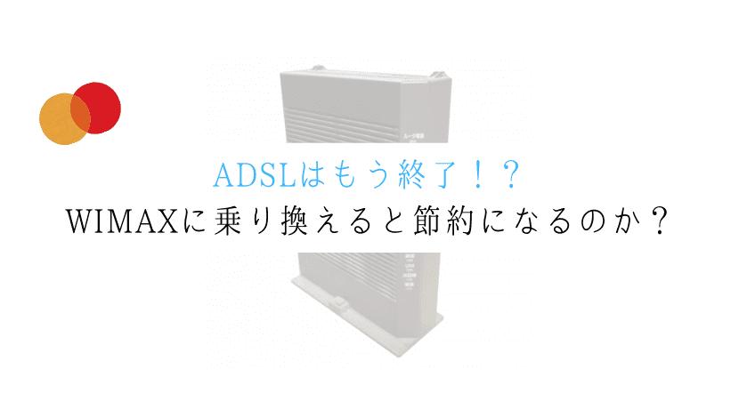 ADSL WIMAX 乗り換え